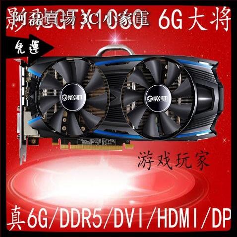 現貨 免運 影馳GTX1060 6G大將 10631066電腦獨立游戲全新工包顯卡1060 DDR5