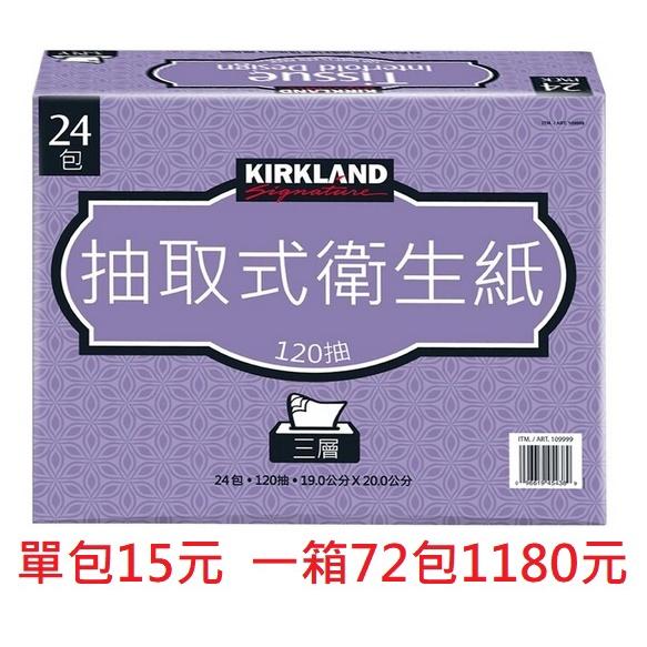 [大量現貨] costco 好市多衛生紙 科克蘭 KIRKLAND 抽取式衛生紙 三層舒適 每包120抽 代購