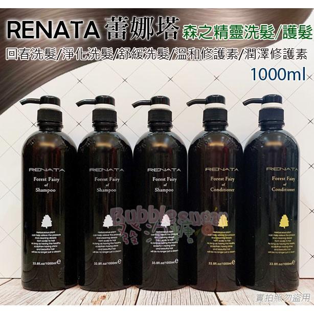 ☆發泡糖 RENATA 蕾娜塔 森之精靈系列 回春洗髮精/淨化洗髮精/舒緩洗髮精/溫和修護素/潤澤修護素 1000ml