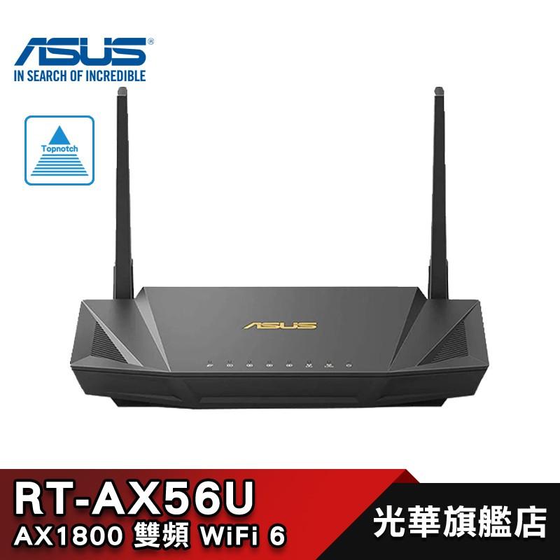 ASUS RT-AX56U 雙頻 AX1800 路由器 WiFi 6 分享器【免運】華碩 支援 OFDMA 技術
