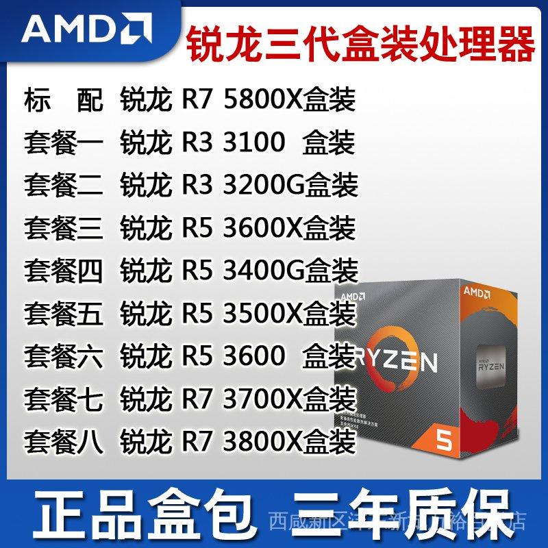【24小時出貨】AMD銳龍R3 3100 3200G R5 3400 3500X 3600 3700XCPU盒包全新盒裝