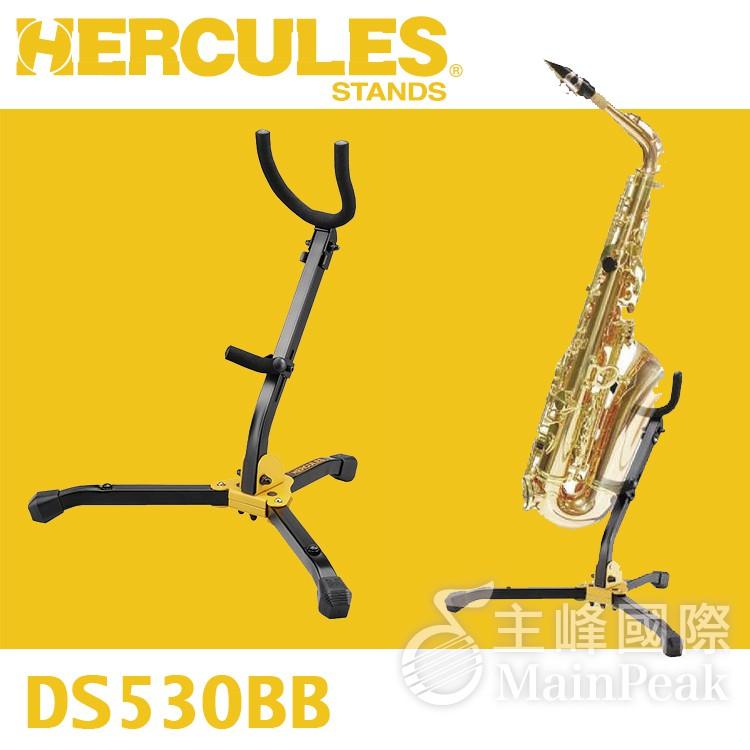 【全館折300】Hercules 海克力斯 DS530BB ALTO/TENOR/中音/次中音 薩克斯風架 送原廠袋
