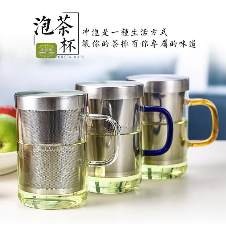(台灣現貨) 不鏽鋼濾網耐熱玻璃茶杯 玻璃杯 茶杯 環保杯 不銹鋼 304 316