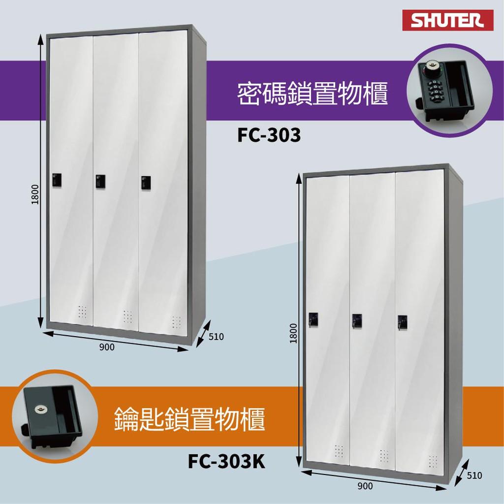 樹德SHUTER - 多功能置物櫃 FC-303/FC-303K密碼櫃 鑰匙櫃 / 收納櫃 鞋櫃 體 籃球場 衣物櫃