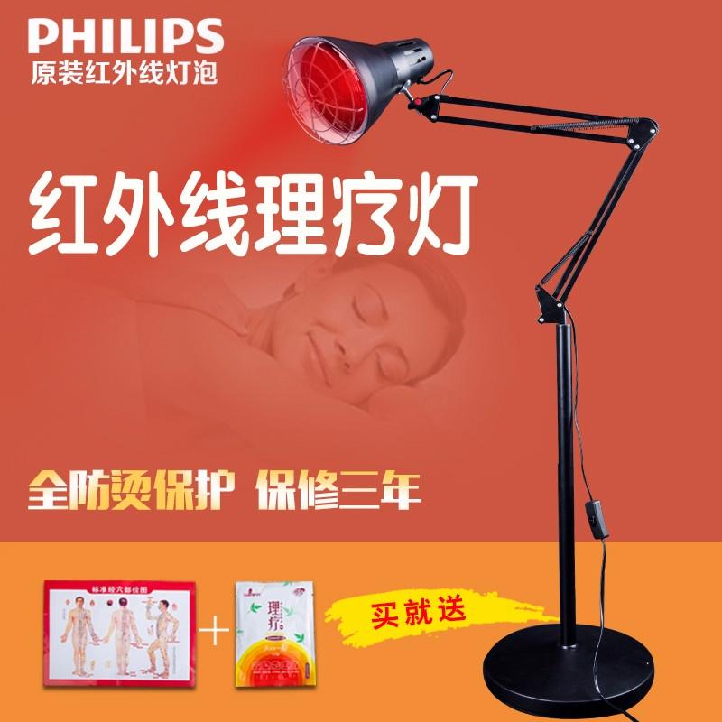 新品 現貨飛利浦紅外線理療燈 烤電家用理療燈 紅光神燈烤燈 遠紅外線燈泡
