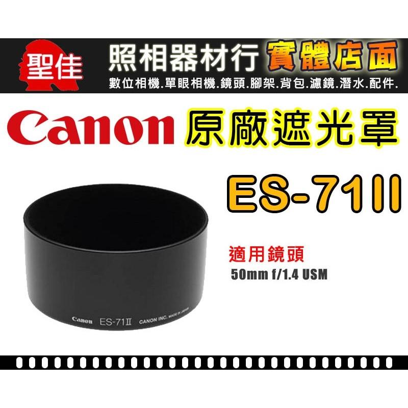 【原廠 遮光罩】Canon ES-71II 適用 50mm f/1.4 鏡頭 蓮花罩 太陽罩