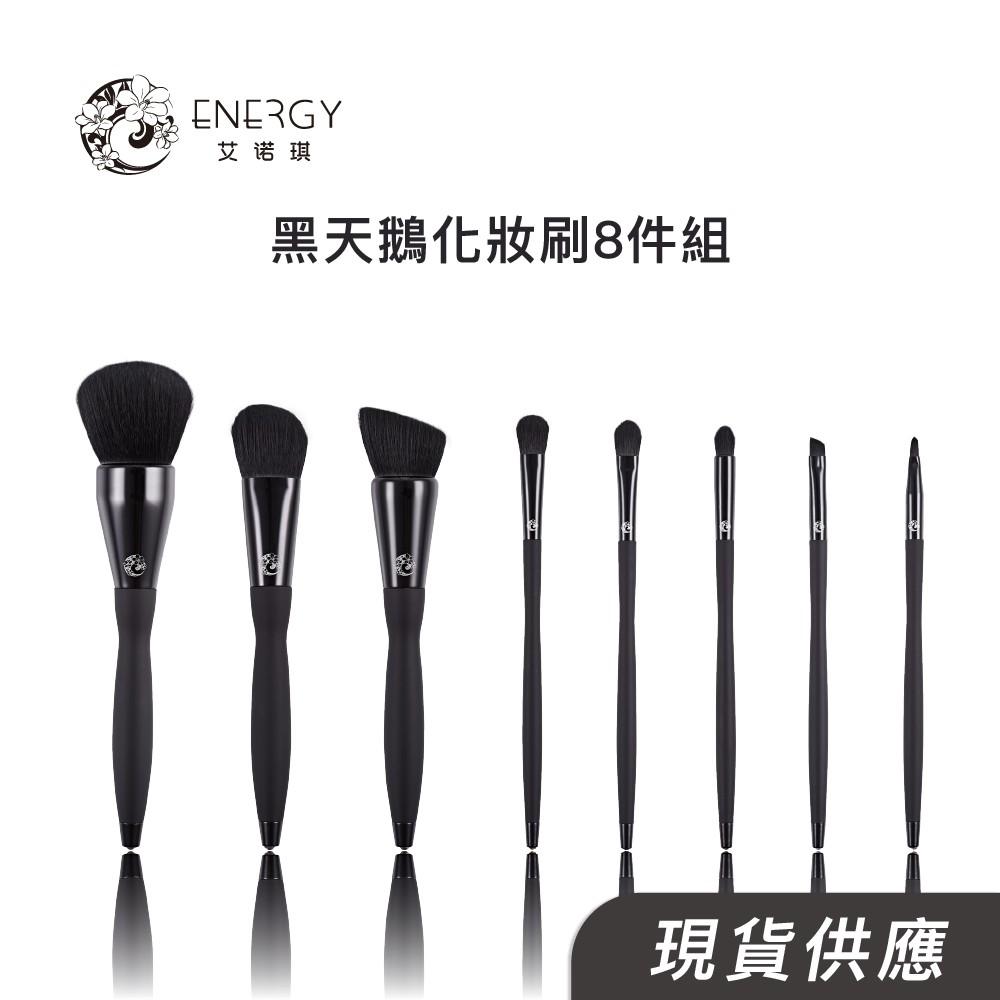 【艾諾琪】黑天鵝化妝刷8件套組(不含刷包)