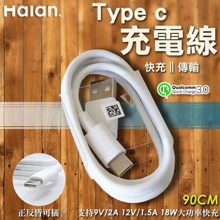 Type c 適用華碩 充電線 支援快充 支持傳輸 Zenfone3/ 4/ 5/ 6適用 原廠品質 密封袋裝 台北市