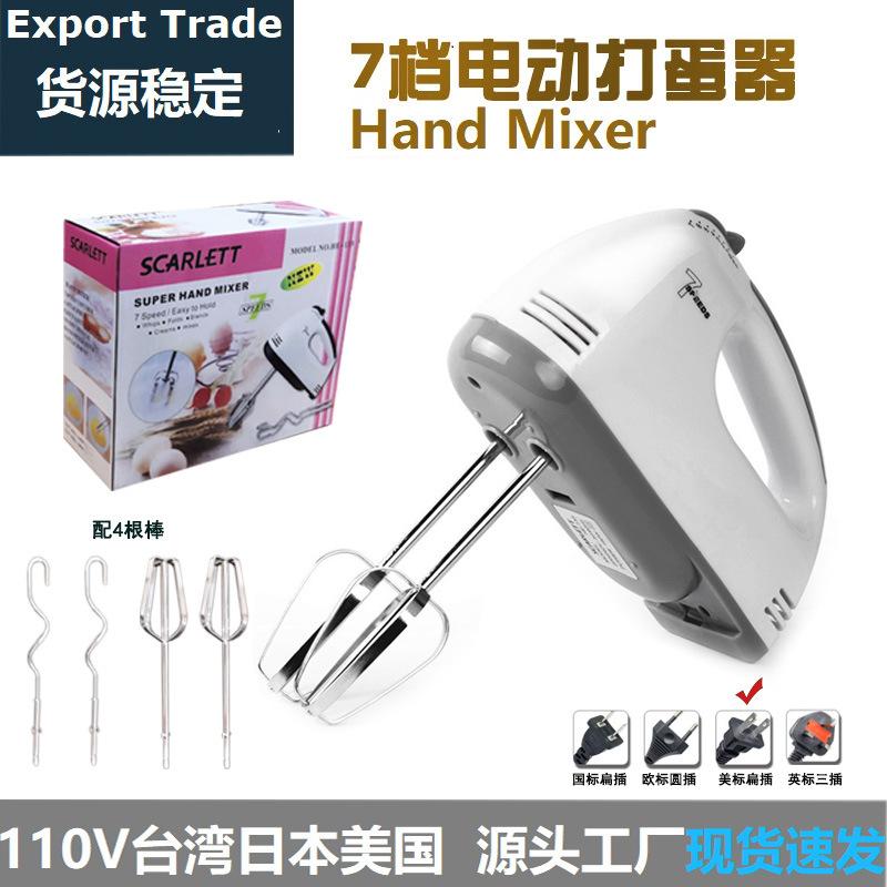 110v台灣手持電動打蛋器 現貨 攪拌器 和面器 打蛋機 打奶油 7檔可調節 奶油攪拌器