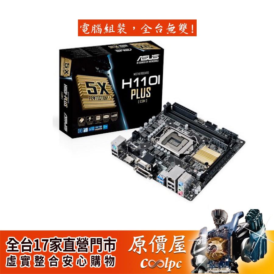 ASUS華碩 H110I-PLUS/CSM mini-ITX/1151腳位/主機板/註冊保四年/原價屋