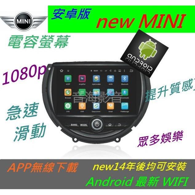 MINI Cooper  安卓版 倒車影像 觸控螢幕 USB SD 數位 導航