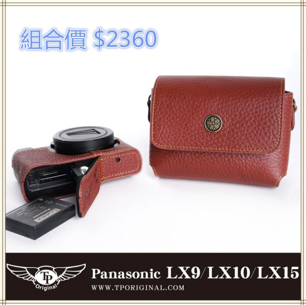【TP真皮  LX9 LX10 LX15 Panasonic 真皮相機皮套】復古皮套 保護套 相機包 (含底座)