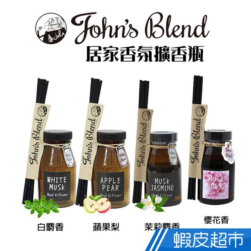 日本JOHN'S BLEND 擴香瓶 140ml+擴香棒8支 (茉莉麝香/蘋果梨/櫻花) 現貨 蝦皮直送