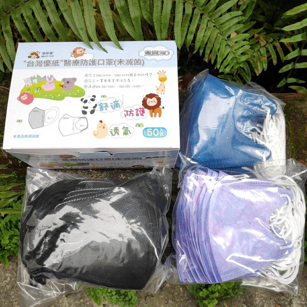 台灣優紙 3D兒童醫用口罩 3D幼幼醫用口罩 醫療口罩 小童口罩 inves
