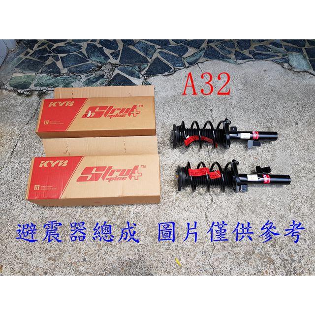 CEFIRO A32 前避震器總成 (一組2支裝)