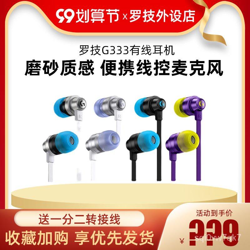 【免運+現貨】✌️貓耳耳機✌️羅技G333耳機入耳式電競遊戲電腦手遊KDA限定麥克風帶耳麥Type-c電競耳機耳機耳