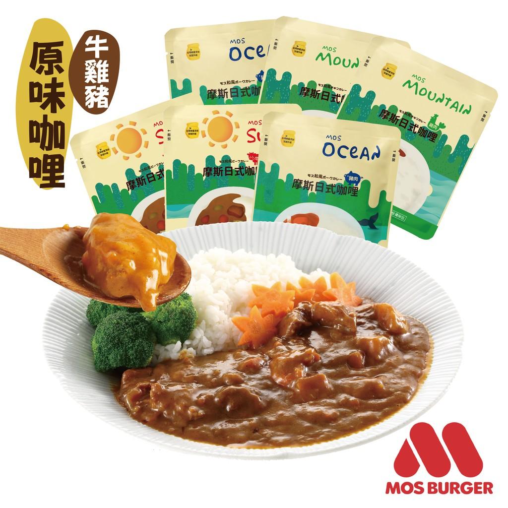 【MOS摩斯漢堡】日式咖哩-原味-調理包(6入組)(雞/豬/牛任選)