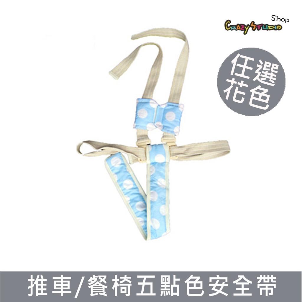 「現貨」Combi/Aprica通用安全帶套訂製餐搖椅墊