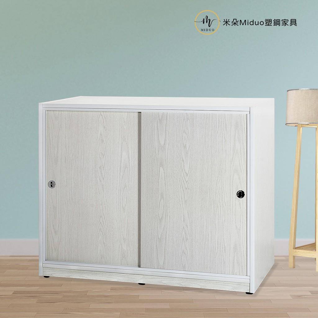 【米朵Miduo】4.1尺拉門塑鋼衣櫃 棉被櫃 防水塑鋼家具