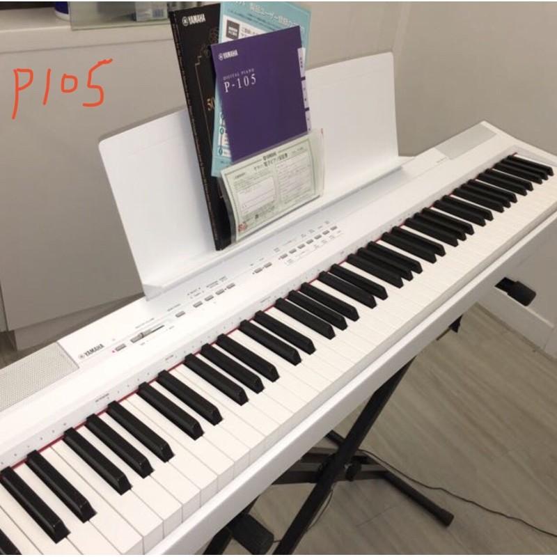 Yamaha p105 電鋼琴