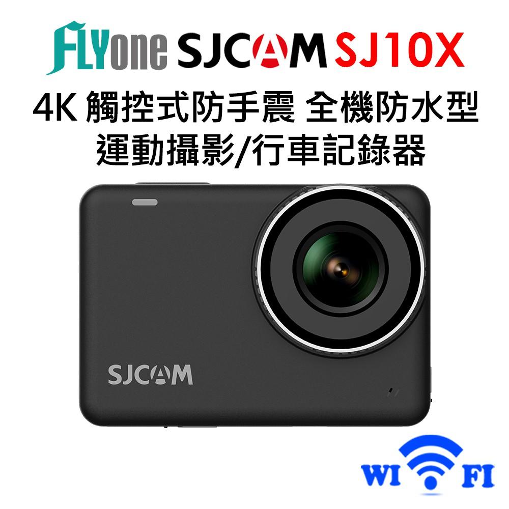 SJCAM SJ10X 4K WIFI觸控式 支援直播/金屬機身/全機防水型 運動攝影機 SJ10 SJ8
