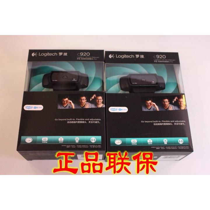 正品羅技C920/C925e高清攝像頭1080P主播直播 羅技C930e/C1000e【現貨 速發】
