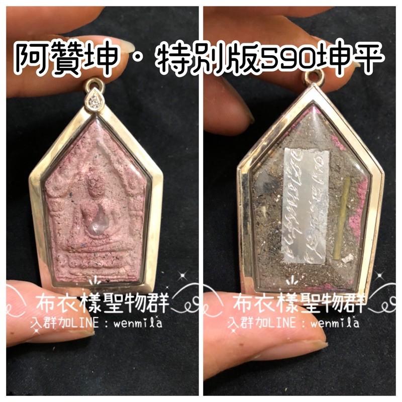 [ 布衣樣聖物 ]現貨 / 阿贊坤 - 特別版590坤平