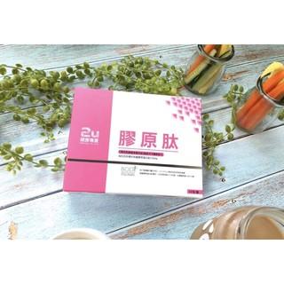 膠原二胜肽 膠原蛋白粉 即期 便宜出售 臺中市