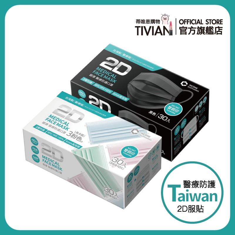 【台灣製造官方貨】銀康生醫 2D醫療防護口罩 30入 馬卡龍3粉色 黑色 成人版 蒂唯恩購物