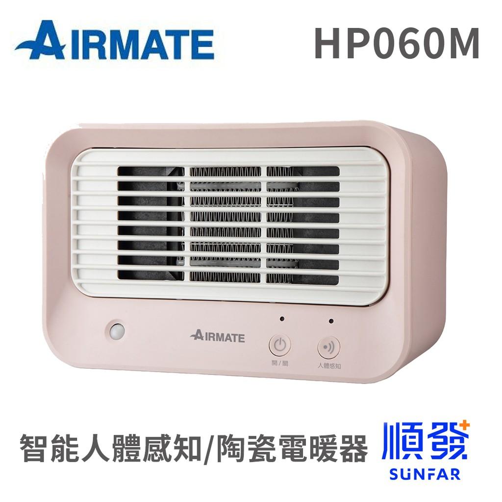 AIRMATE 艾美特 HP060M 人體感知 美型 陶瓷式 電暖器