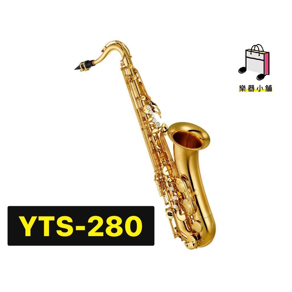 『樂鋪』YAMAHA YTS-280 薩克斯風 YTS280 次中音薩克斯風 全新一年保固 Yamaha薩克斯風