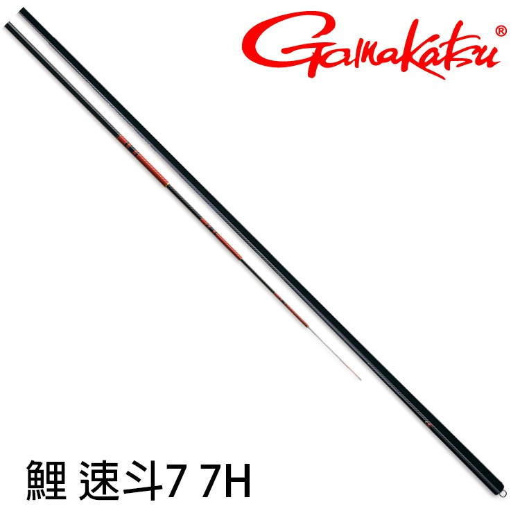 GAMAKATSU 鯉 速斗7 7H 4.5M [漁拓釣具] [鯉魚竿]