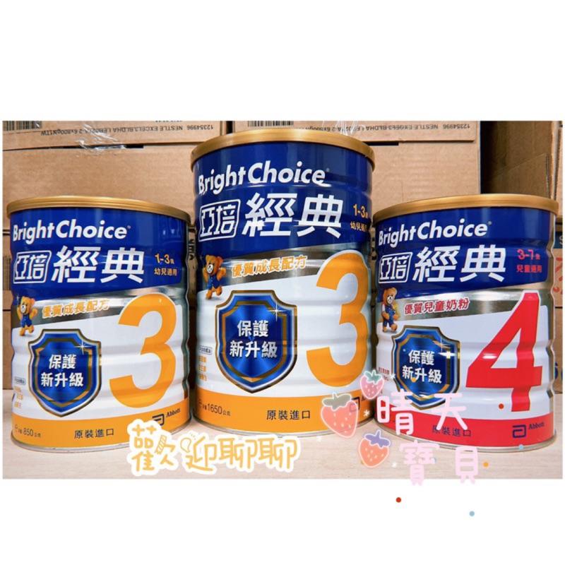 💚現貨 亞培經典3號 經典4號 850g 1650g 經典奶粉 晴天寶貝奶粉 優質成長配方 1-3歲 成長奶粉