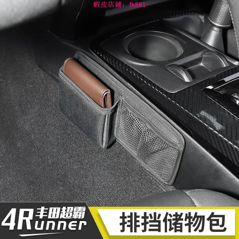TOYOTA 豐田超霸4runner內飾改裝配件中央排擋水杯雜物儲物包收納包 熱銷