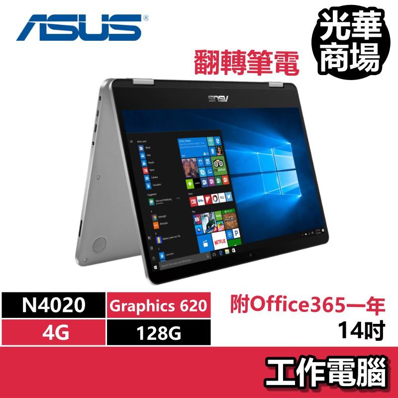華碩ASUS TP401MA-0261AN4020 4G/128G/14吋 翻轉筆電 I5觸控 商務 效能 工作電腦