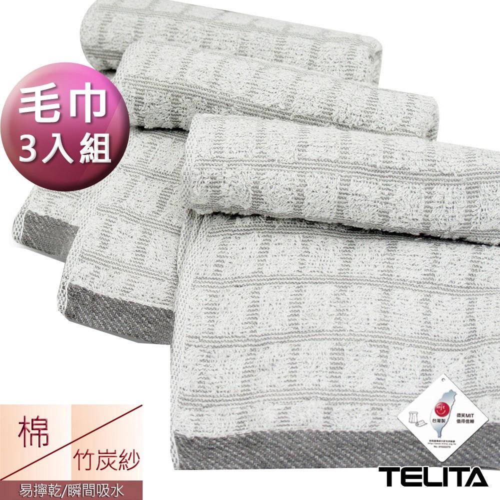 【TELITA】MIT竹炭方格易擰乾毛巾(3條組) TA3096