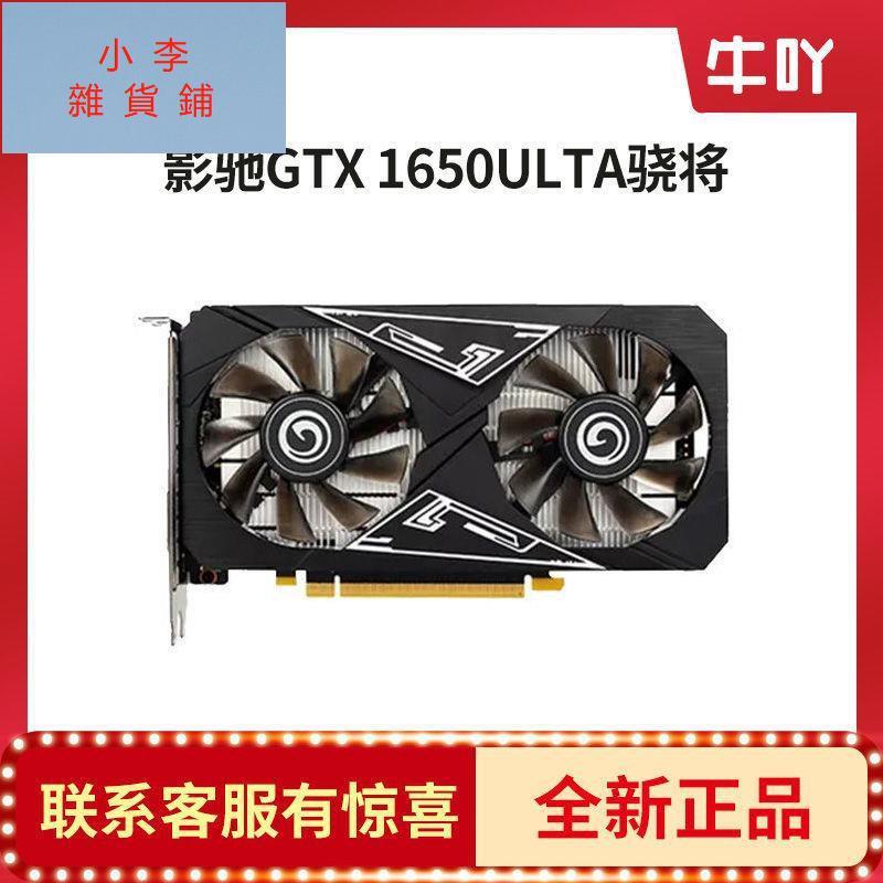 【現貨】☸⊙✥影馳1650/1650S 吃雞游戲電腦獨立顯卡 GTX1650 Ultra 大將4G小李雜貨鋪~