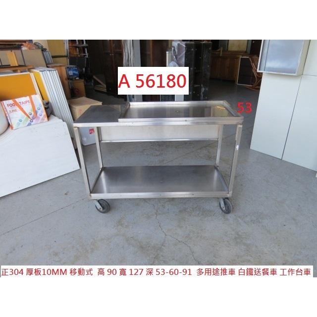 A56180 正304 厚板 多用途 白鐵送餐車 ~ 不銹鋼工作台 白鐵桌 置物台 平台 推車 餐飲設備 聯合二手傢俱