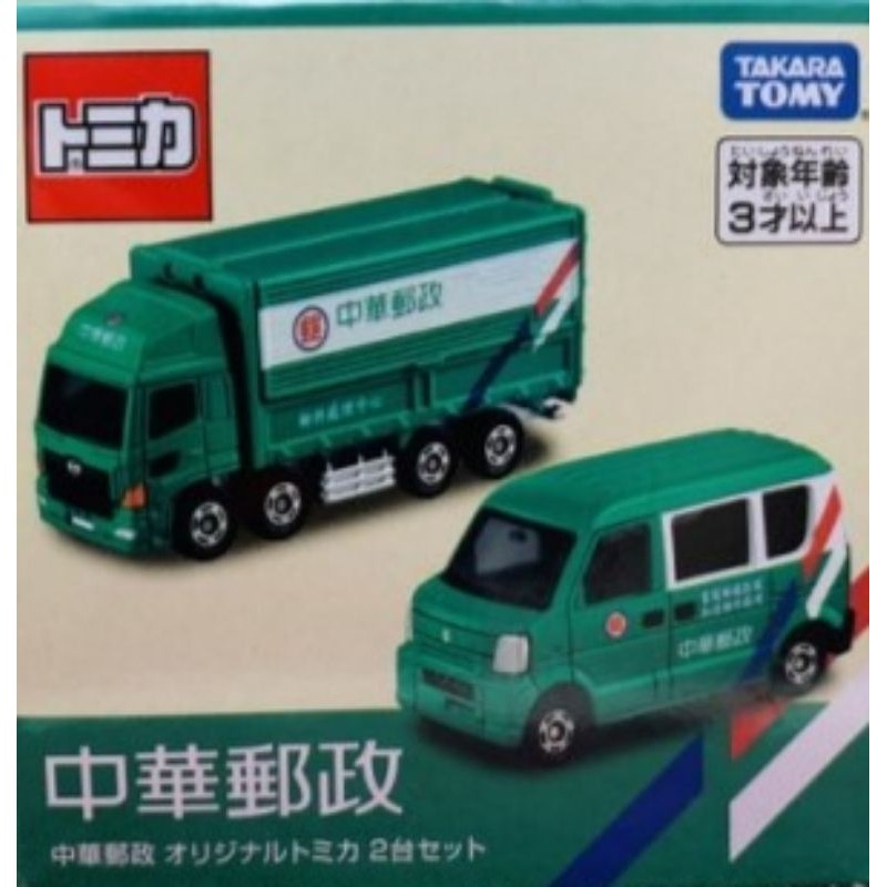 TOMICA 多美小汽車 中華郵政(兩台一組) 郵局車