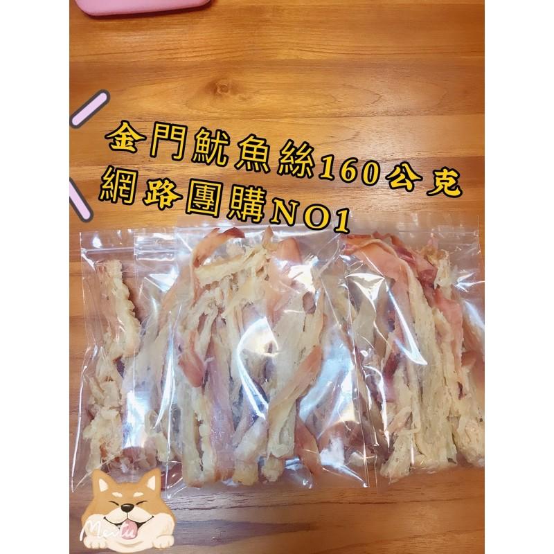 金門魷魚絲 ⚡️⚡️150公克(歡迎大量批發)保證正貨