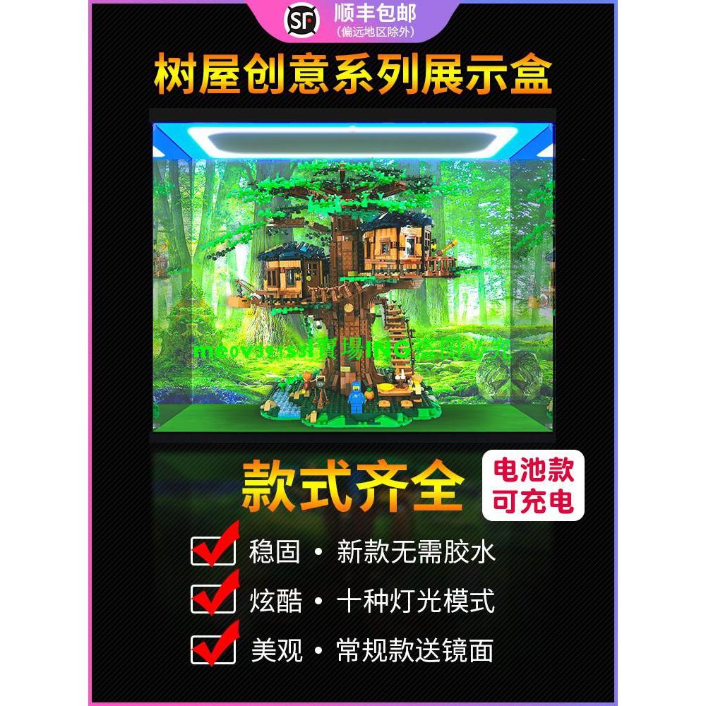 熱銷/現貨防塵盒免郵】亞克力透明展示盒使用樂高21318樹屋創意系列積木模型防塵收納盒