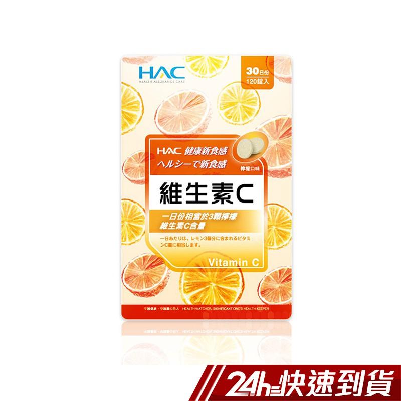永信HAC 維生素C口含錠 檸檬口味 120錠/包 維他命C 營養補給 健康新食感 低卡點心 奶素可食 現貨 蝦皮24h