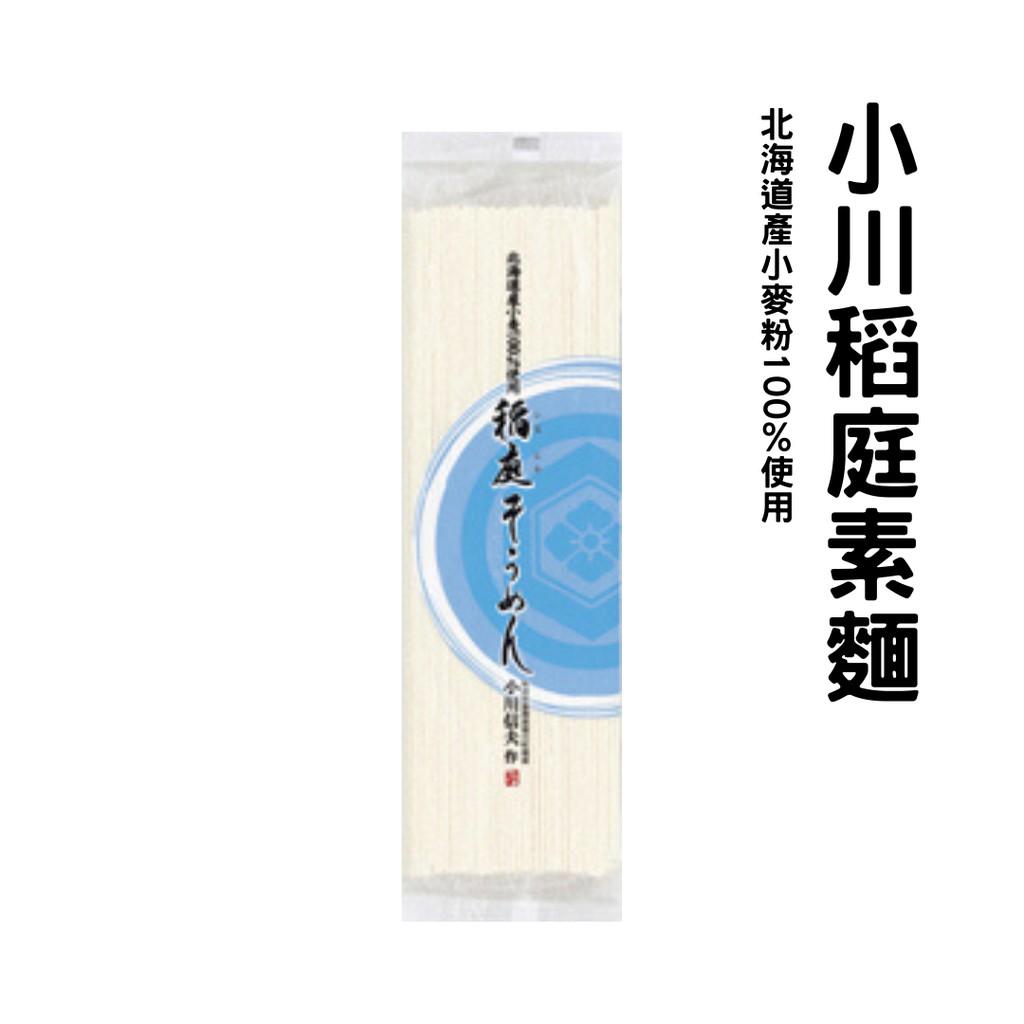秋田名產 小川稻庭素麵200g 日本素麵 日本麵線 日本烏龍麵