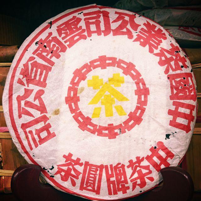 普洱茶 雲南 茶餅 生茶  2000年 中茶牌 375g 七子餅茶  圓茶 黃印