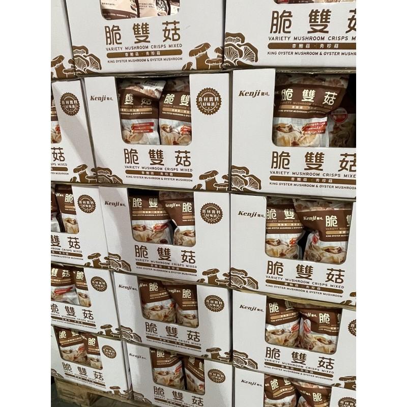 現貨-好市多代購// 健司 纖三薯 脆雙菇 秀珍菇 杏鮑菇 餅乾 好市多 必買 熱門