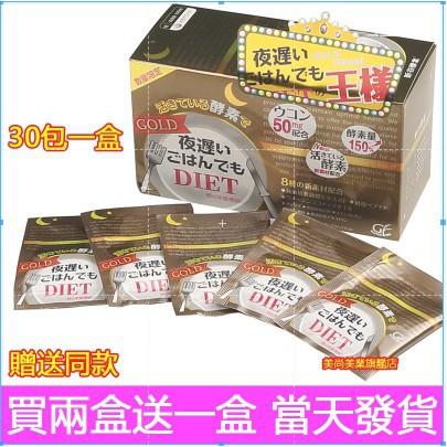熱銷【現貨不用等】【買二送一】日本NIGHT DIET新谷酵素黃金加強版王樣限定夜遲夜間酵素30包一盒