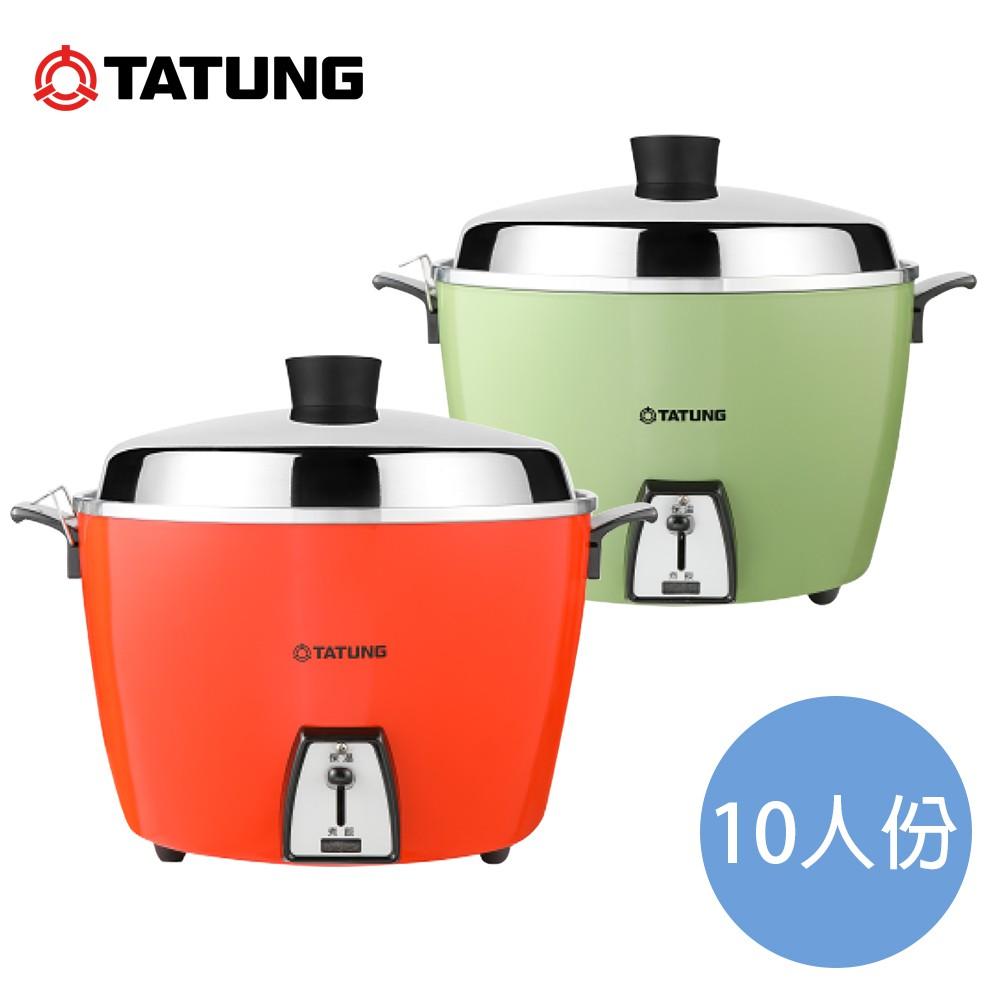 大同牌 10人份內鍋不鏽鋼電鍋/電子鍋/煮飯鍋 TAC-10L-DCG/TAC-10L-DCR