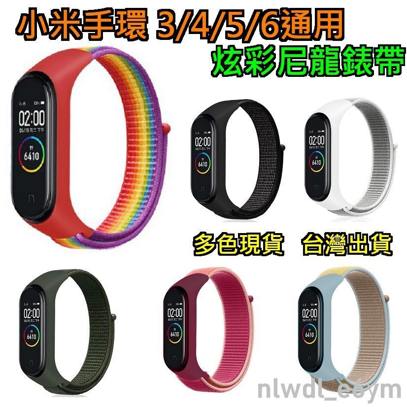現貨 小米手環3/4/5/6 通用 尼龍錶帶 取代原廠錶帶 替換腕帶 小米手環5 小米手環6  小米手環4