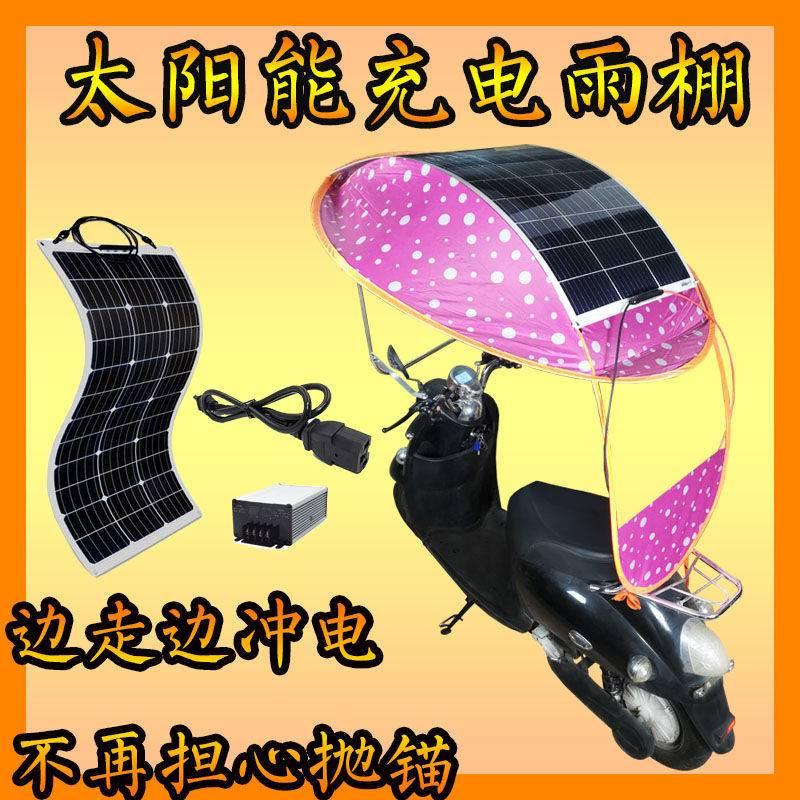 太陽能電動車充電雨棚48V60V72V電動車光伏充電通用全套