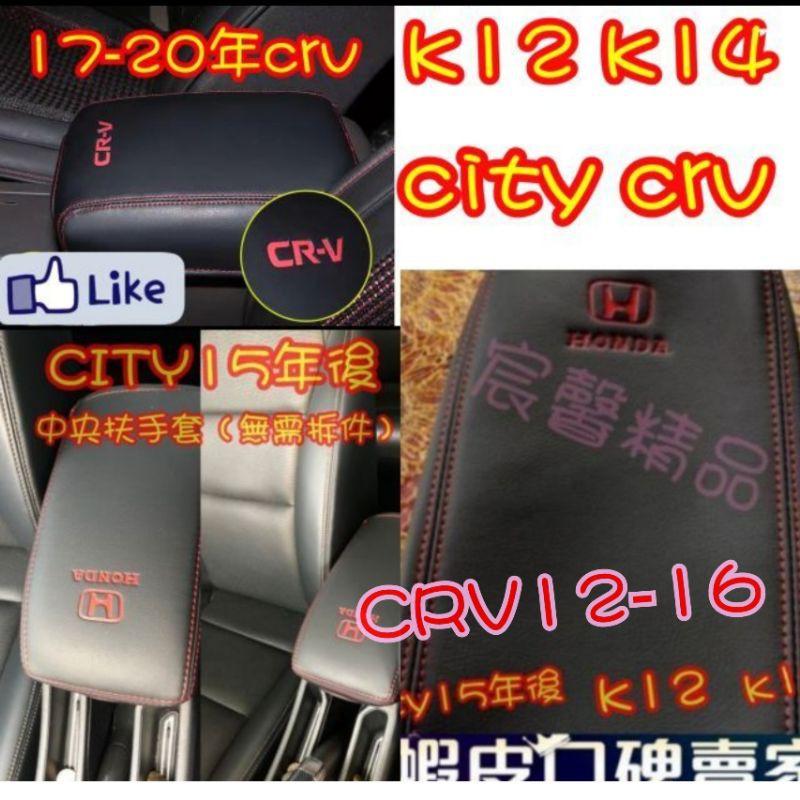 HONDA 現貨 (直上款)city15年後 crv   k12 k14中央扶手套 皮套  質感提升,直接套上,無需拆件